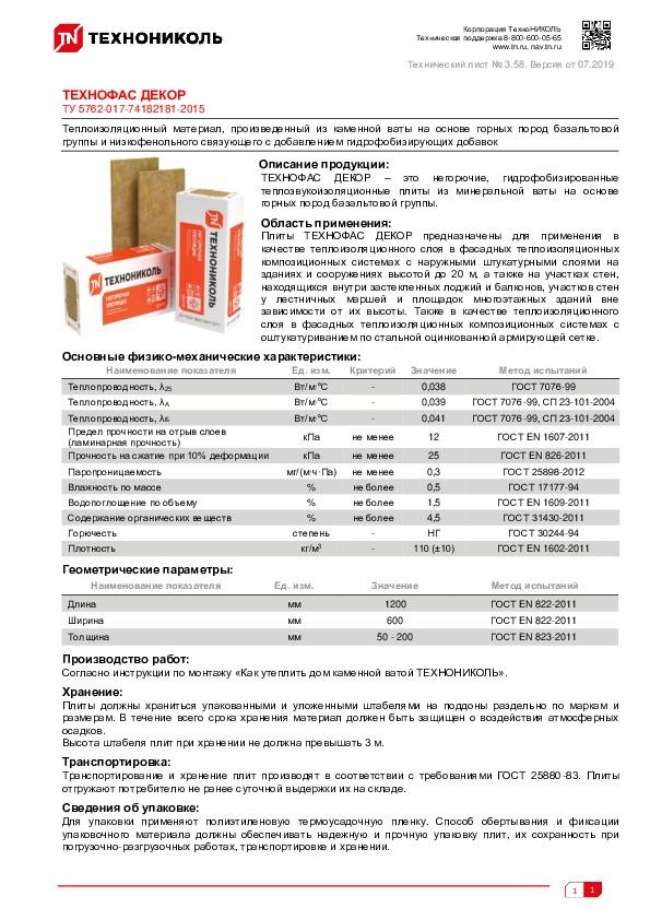 https://shop.tn.ru/media/other_documents/Tekhlist-3.58-_TEKHNOFAS-DEKOR_rus_1.jpeg