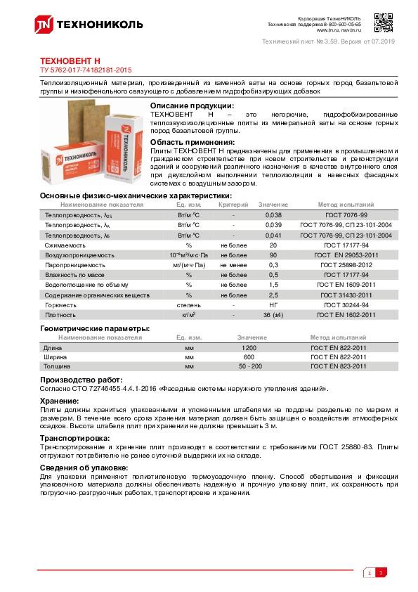 https://shop.tn.ru/media/other_documents/Tekhlist-3.59_TEKHNOVENT-N_rus.jpeg