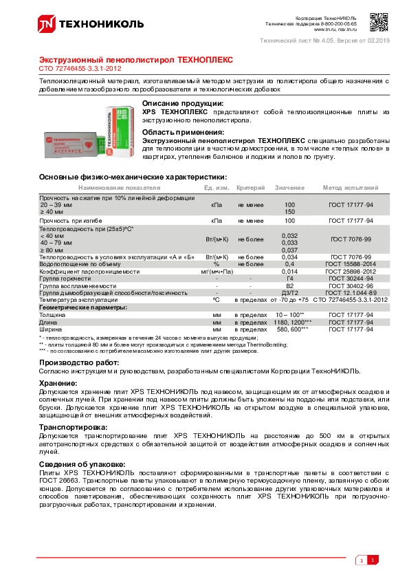 https://shop.tn.ru/media/other_documents/Tekhlist-4.05_TEKHNOPLEKS_rus.jpeg