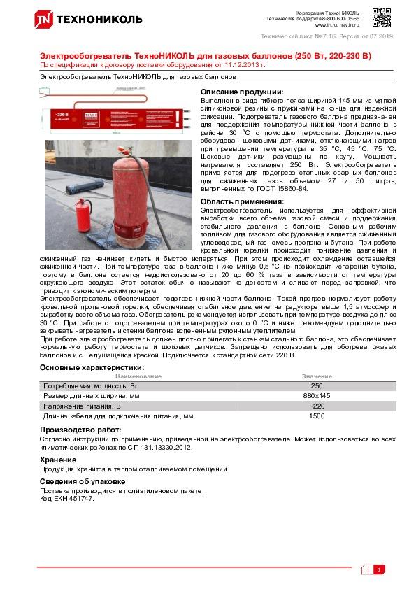 https://shop.tn.ru/media/other_documents/Tekhlist-7.16_Elektroobogrevatel-TekhnoNIKOL-dlya-gazovykh-ballonov_rus.jpeg