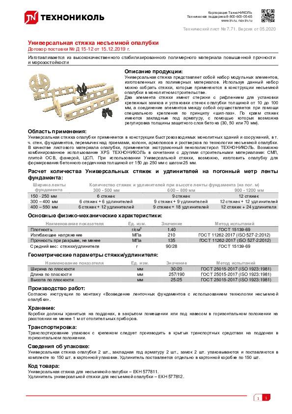 https://shop.tn.ru/media/other_documents/Tekhlist-7.71_Universalnaya-styazhka-nesemnoy-opalubki_rus_1.jpeg