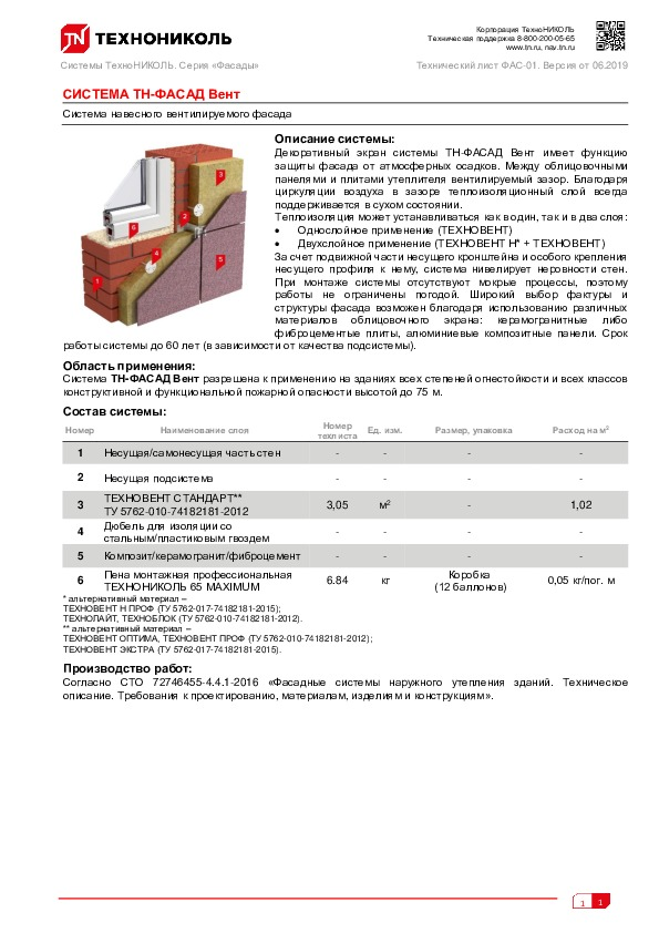 https://shop.tn.ru/media/other_documents/Tekhlist-FAS_01_Sistema-TN_FASAD-Vent_rus.jpeg