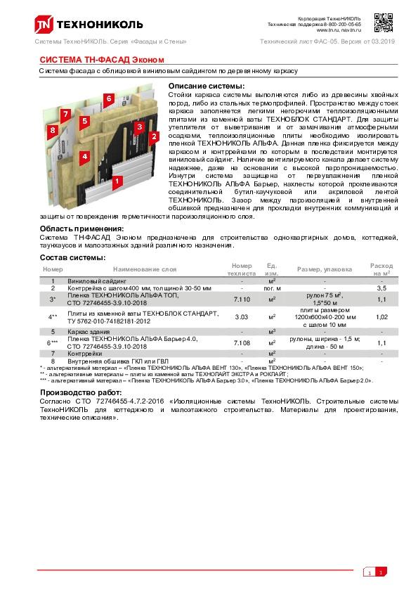 https://shop.tn.ru/media/other_documents/Tekhlist-FAS_05_Sistema-TN_FASAD-Ekonom_rus.jpeg