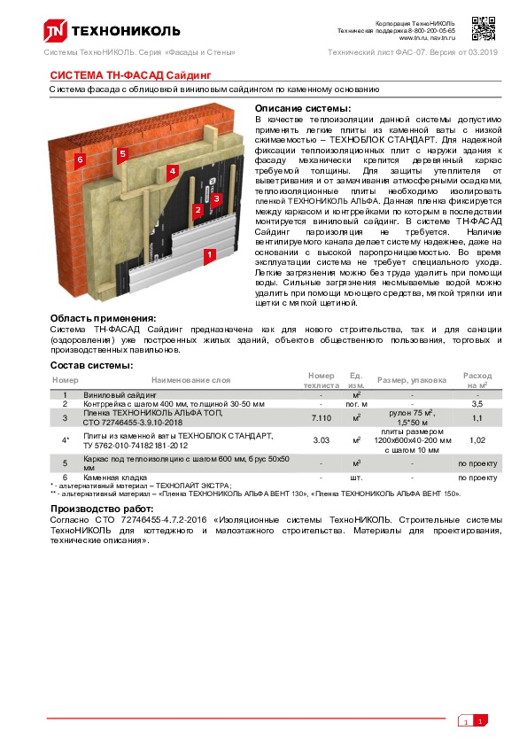 https://shop.tn.ru/media/other_documents/Tekhlist-FAS_07_Sistema-TN_FASAD-Sayding_rus.jpeg