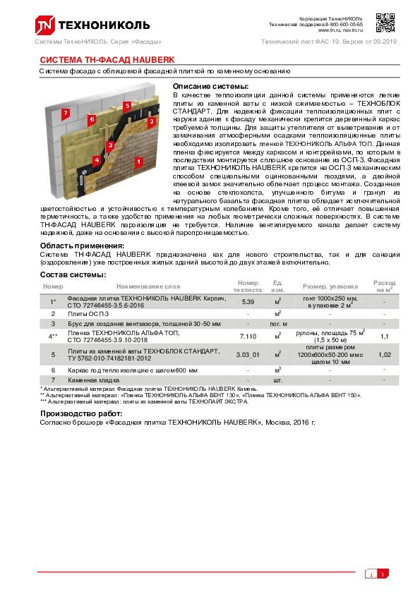 https://shop.tn.ru/media/other_documents/Tekhlist-FAS_19_Sistema-TN_FASAD-HAUBERK_rus.jpeg