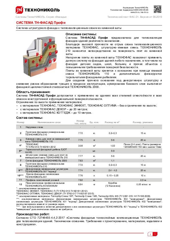 https://shop.tn.ru/media/other_documents/Tekhlist-FAS_21_Sistema-TN_FASAD-Profi_rus_2.jpeg