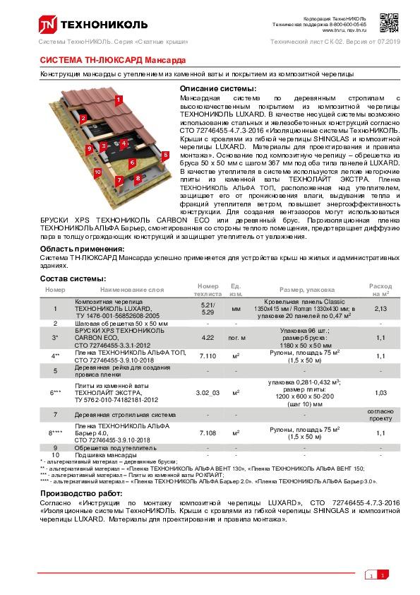 https://shop.tn.ru/media/other_documents/Tekhlist-SK_02_Sistema-TN_LYUKSARD-Mansarda_rus-_1_.jpeg