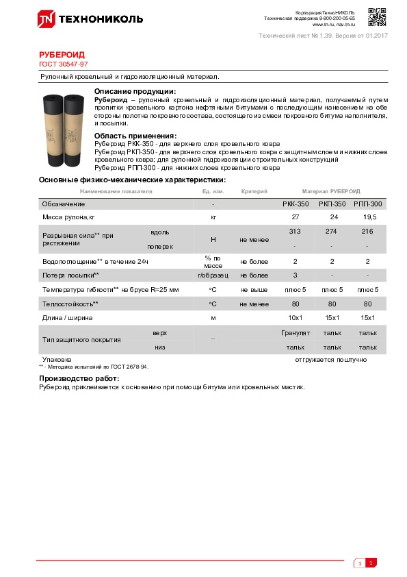 https://shop.tn.ru/media/other_documents/Tekhlist1.40_Ruberoid_rus_2.jpeg