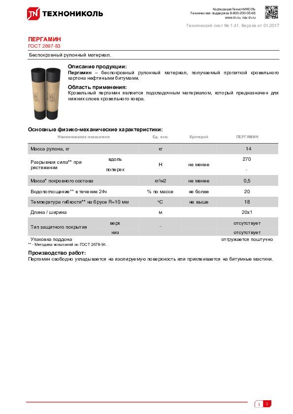 https://shop.tn.ru/media/other_documents/Tekhlist1.41_Pergamin_rus.jpeg