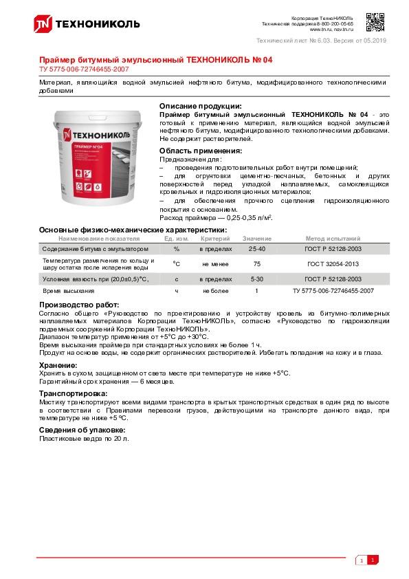 https://shop.tn.ru/media/other_documents/Tekhlist_6.03_Praymer-TN-_04_rus.jpeg
