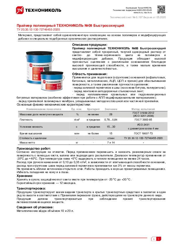 https://shop.tn.ru/media/other_documents/Tekhlist_6.197_Praymer_polimernyy_TEKHNONIKOL_08_bystrosokhnushchiy_rus_.jpeg