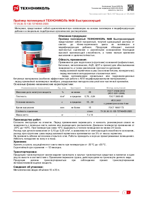 https://shop.tn.ru/media/other_documents/Tekhlist_6.197_Praymer_polimernyy_TEKHNONIKOL_08_bystrosokhnushchiy_rus__1.jpeg