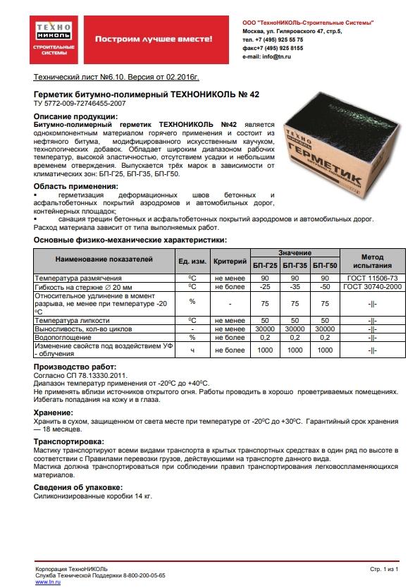 https://shop.tn.ru/media/other_documents/_-_42_1.jpg
