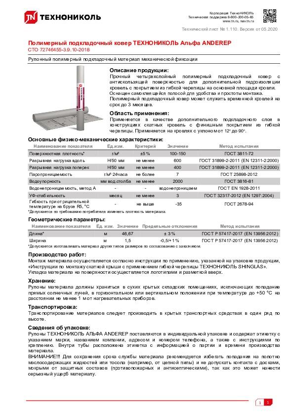 https://shop.tn.ru/media/other_documents/_._ANDEREP.jpeg