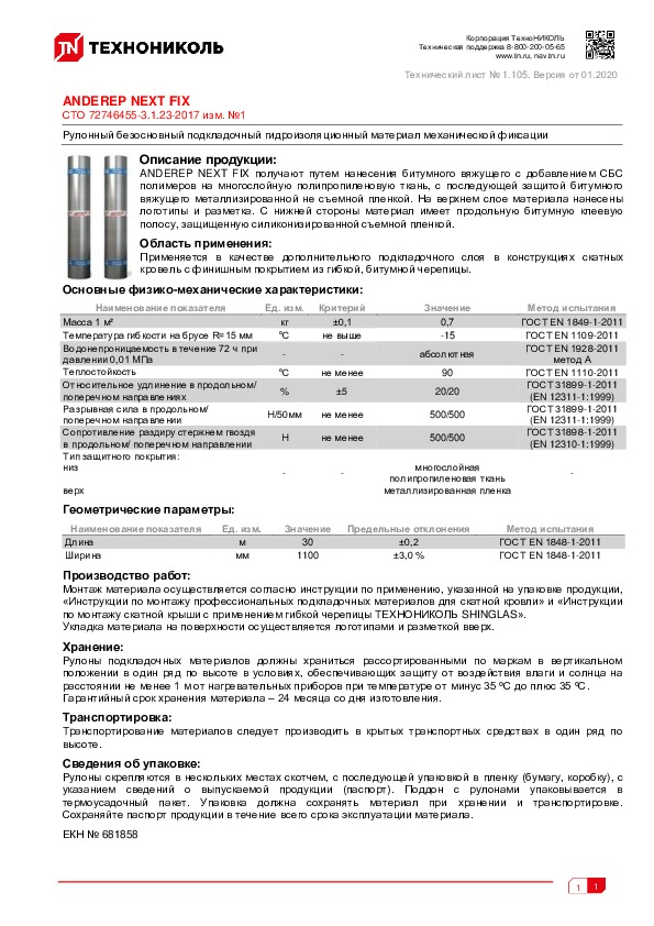 https://shop.tn.ru/media/other_documents/_1.105_____ANDEREP_NEXT_FIX.jpeg