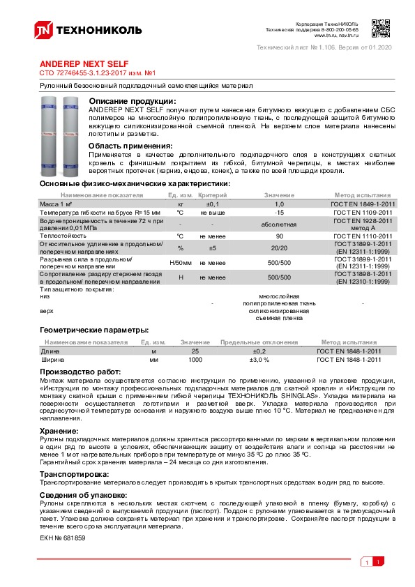 https://shop.tn.ru/media/other_documents/_1.106_____ANDEREP_NEXT_SELF.jpeg