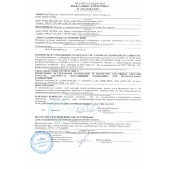 https://shop.tn.ru/media/other_documents/_2017_2_.jpg