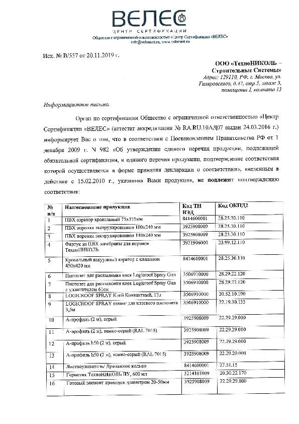 https://shop.tn.ru/media/other_documents/_2019.jpeg