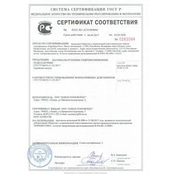 https://shop.tn.ru/media/other_documents/_2__1.jpg