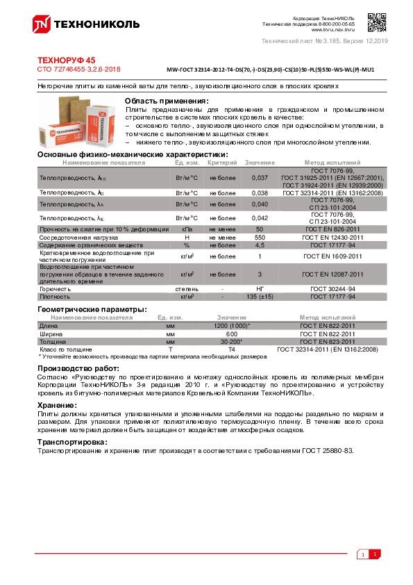 https://shop.tn.ru/media/other_documents/_3.185__45__.jpeg