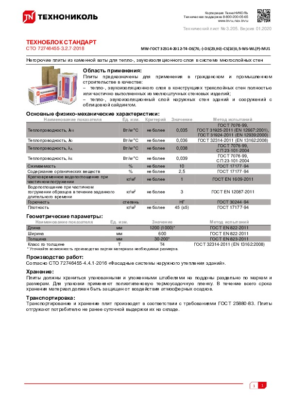 https://shop.tn.ru/media/other_documents/_3.205____.jpeg