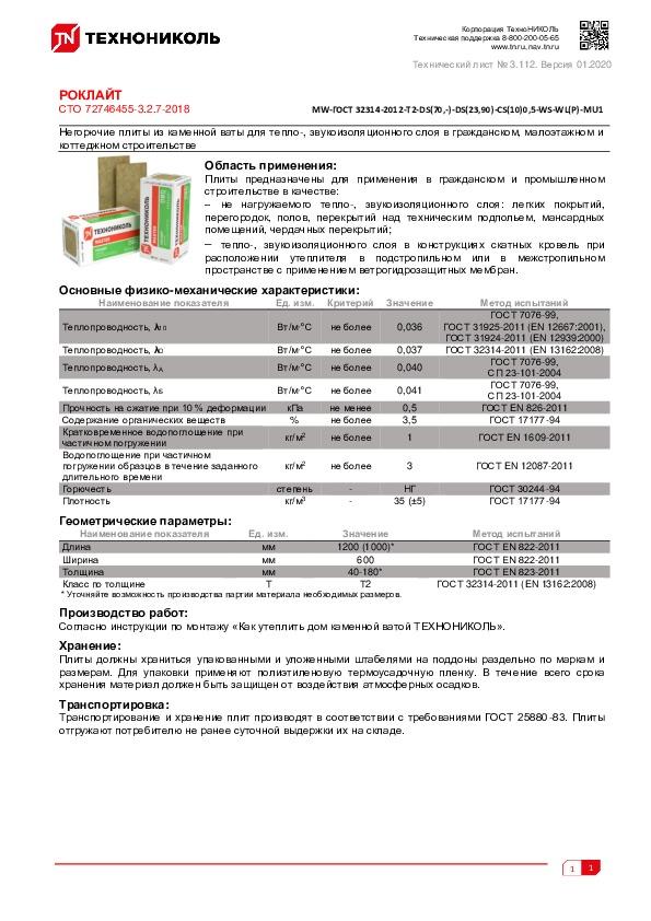 https://shop.tn.ru/media/other_documents/_3.212____.jpeg