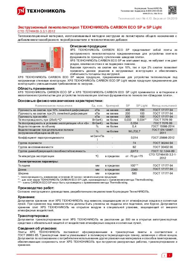 https://shop.tn.ru/media/other_documents/_4.10_CARBON_ECO_SP_SP_Light__.jpeg