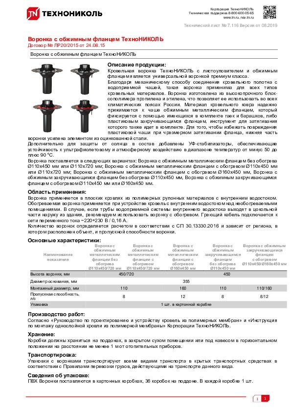 https://shop.tn.ru/media/other_documents/_661125_661124_661134_671701_671702_661132_661131_661130.jpeg