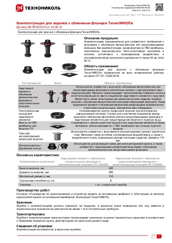 https://shop.tn.ru/media/other_documents/_661129_661126_661128_661127_661133_1.jpeg