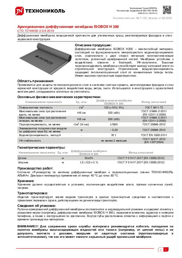 https://shop.tn.ru/media/other_documents/_669842_ISOBOX_300.jpeg