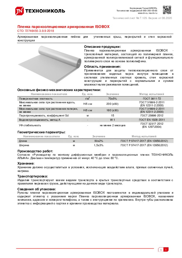 https://shop.tn.ru/media/other_documents/_680466_ISOBOX.jpeg