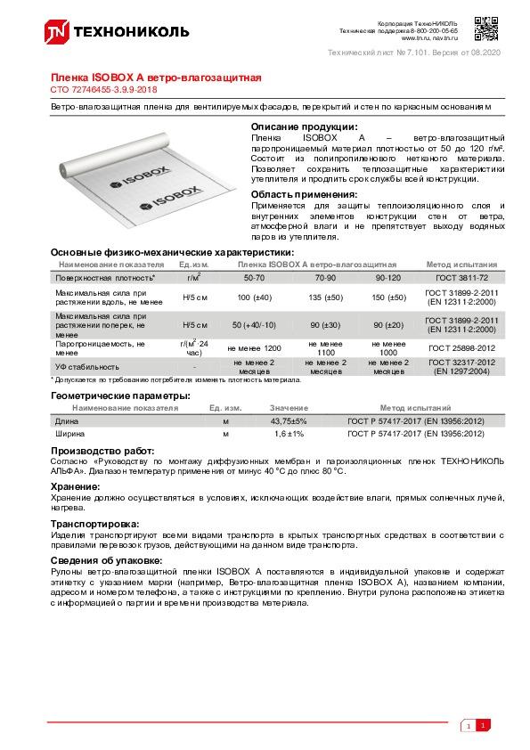 https://shop.tn.ru/media/other_documents/_680491_669839_644443_ISOBOX_-_.jpeg