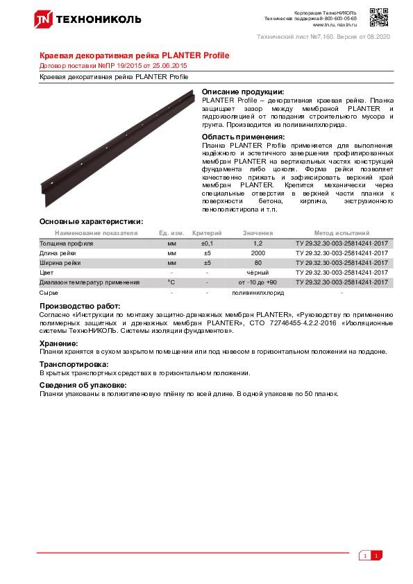 https://shop.tn.ru/media/other_documents/_7.160__PLANTER_Profile__.jpeg