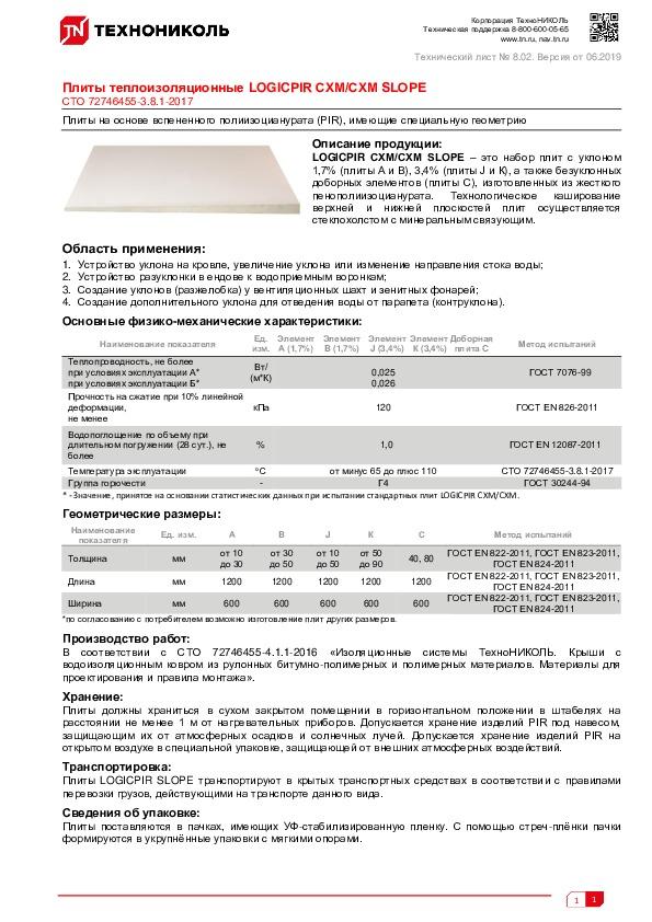 https://shop.tn.ru/media/other_documents/_8.02__LOGICPIR_SLOPE_645010_645010_645012_645013_645014_520232_3.jpeg
