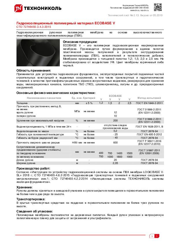 https://shop.tn.ru/media/other_documents/_ECOBASE_V.jpeg