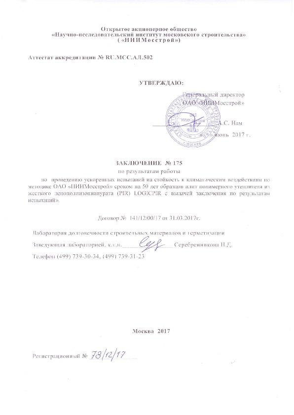https://shop.tn.ru/media/other_documents/_LOGICPIR_PROF_50____10.jpeg