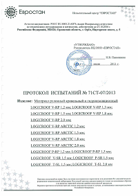 https://shop.tn.ru/media/other_documents/_LOGICROOF_1.png