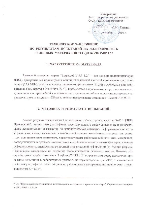 https://shop.tn.ru/media/other_documents/_LOGICROOF_V-RP_1_2_30_.jpeg