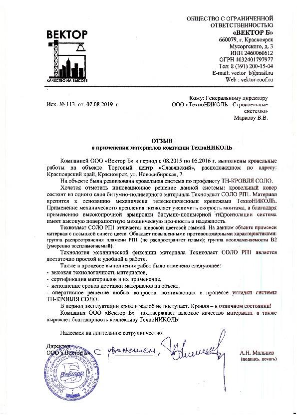 https://shop.tn.ru/media/other_documents/__2015-2016___369260.jpeg