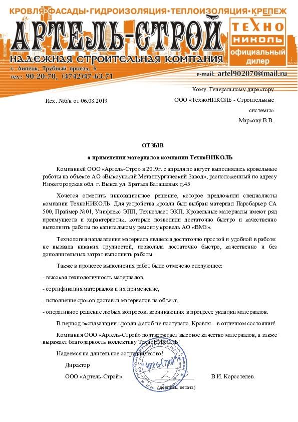 https://shop.tn.ru/media/other_documents/__2019_.__000078.jpeg