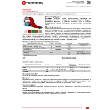 https://shop.tn.ru/media/other_documents/file_1028.jpg