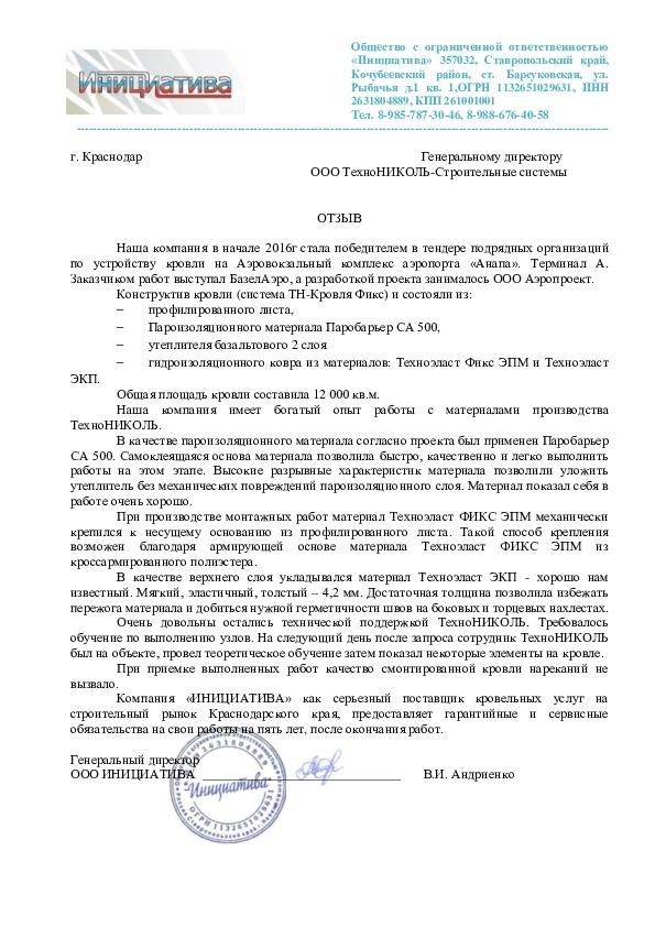 https://shop.tn.ru/media/other_documents/file_1875.jpeg