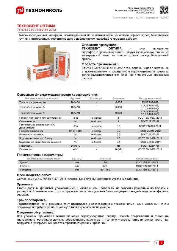 https://shop.tn.ru/media/other_documents/file_1877.jpeg