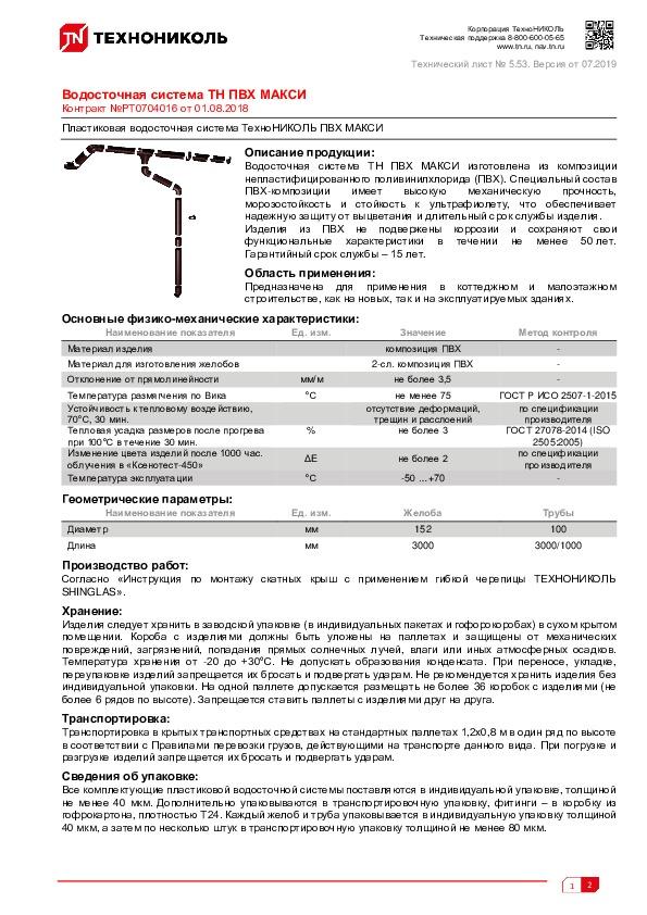 https://shop.tn.ru/media/other_documents/file_1986.jpeg