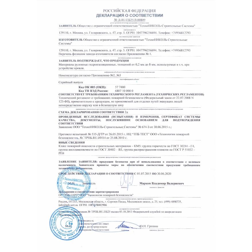 https://shop.tn.ru/media/other_documents/file_4.jpg
