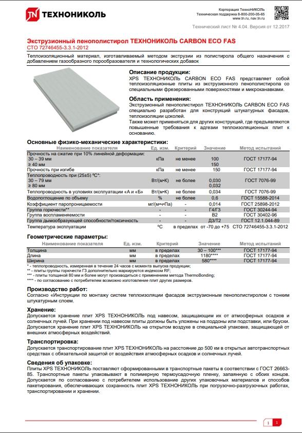 https://shop.tn.ru/media/other_documents/file_649.jpg