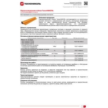 https://shop.tn.ru/media/other_documents/file_658.jpg