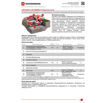 https://shop.tn.ru/media/other_documents/file_678.jpg