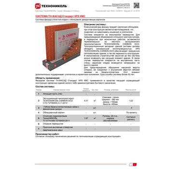 https://shop.tn.ru/media/other_documents/file_685.jpg