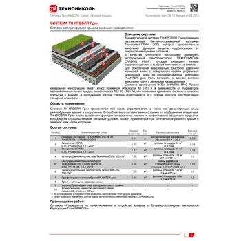 https://shop.tn.ru/media/other_documents/file_687.jpg